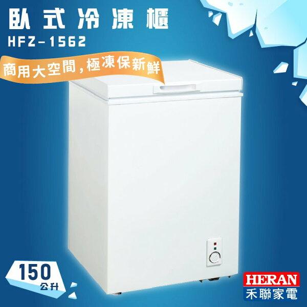 【新品上市可議價】禾聯HFZ-1562150L臥式冷凍櫃冰櫃原廠公司貨冷凍冷藏保冷環保冷媒