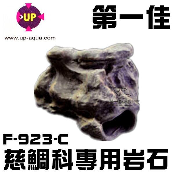 [第一佳水族寵物]台灣UP雅柏〔F-923-C〕MF精緻陶瓷系列慈鯛科專用岩石繁殖躲藏過濾裝飾