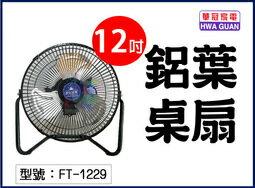 <br/><br/>  【尋寶】12吋鋁葉桌扇 三段開關 上下角度調整 鋁製扇葉 壁掛 電風扇 電扇 桌扇 壁扇 台灣製 FT-1229<br/><br/>
