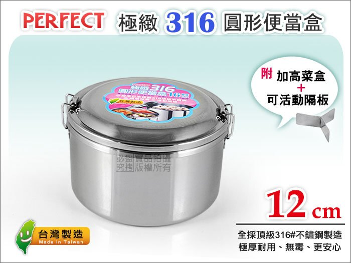 快樂屋? PERFECT 極緻#316不鏽鋼 圓形便當盒 12cm 附加高菜盒、活動隔板(可當保鮮盒優於牛頭牌)另有14.16cm
