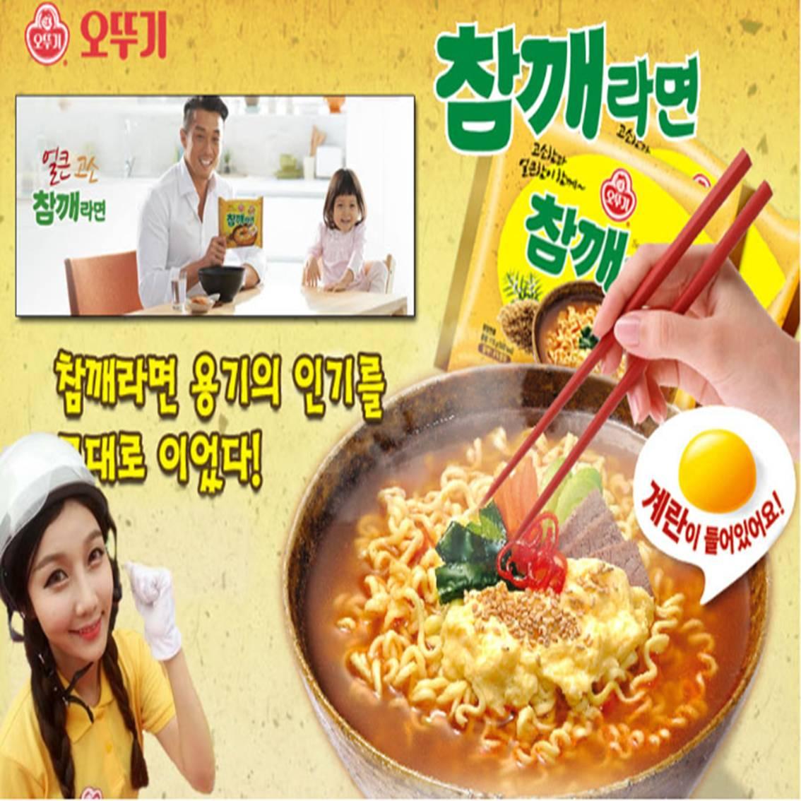 【$39】韓國OTTOGI不倒翁 芝麻風味拉麵 泡麵  【樂活生活館】