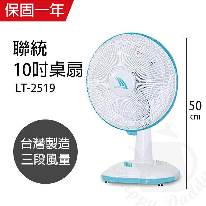 【聯統】MIT台灣製造 10吋桌扇 / 電風扇(顏色隨機)LT-2519 0
