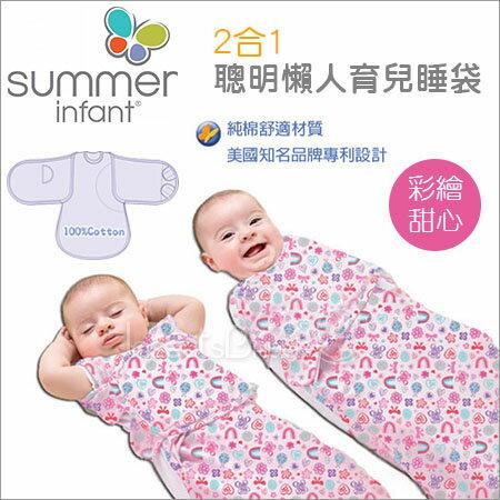 蟲寶寶嬰幼兒精品生活館 ✿蟲寶寶✿【美國 Summer 】2合1聰明懶人育兒睡袋 - 彩繪甜心 (加大款)