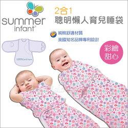 ✿蟲寶寶✿ 【 美國Summer Infant 】二合一聰明懶人育兒包巾 加大款 - 彩繪甜心