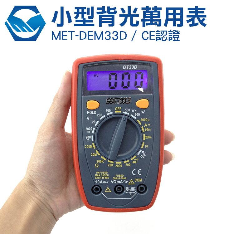 工仔人 小型萬用表 萬用電錶 背光 數據保持 交直流電壓 方波測試 DEM33D