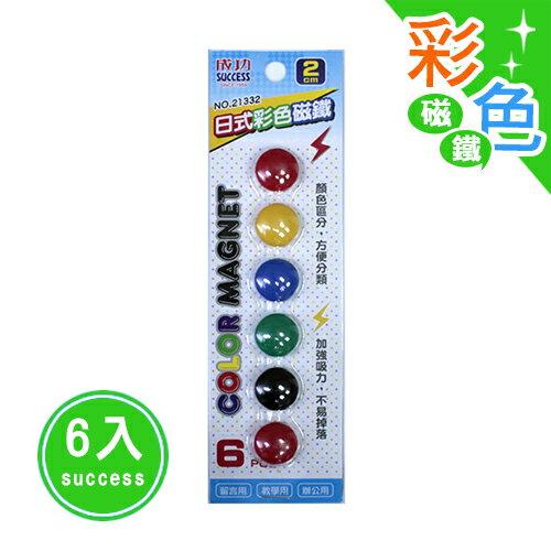 成功2公分日式彩色磁鐵(6入)