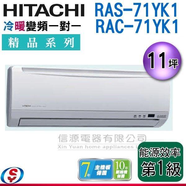 安裝另计【新莊信源】11坪~【HITACHI 日立】冷暖變頻一對一分離式冷氣 RAS-71YK1 / RAC-71YK1