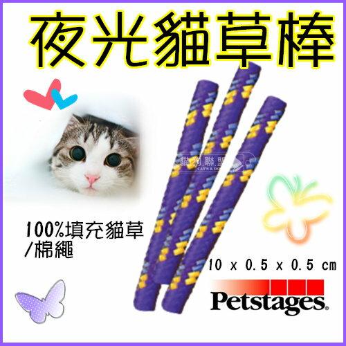 貓狗樂園 Petstages~Nighttime夜光玩具系列~740~夜光貓草棒~3入~1