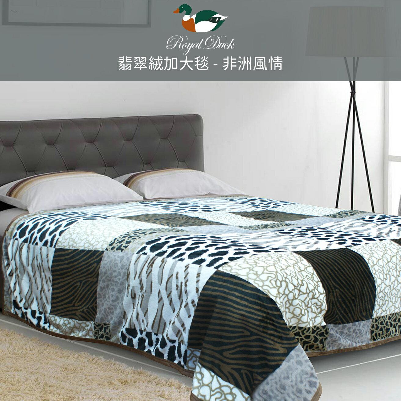 Royal Duck 翡翠絨加大毯 非洲風情 HU8002 0