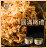 圓滿緻禮禮盒-純肉酥2罐任選(附紅色提袋)【榛紀肉舖子】中秋禮盒★過年禮盒★送禮大方★2013彰化十大伴手禮 0