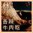 香辣牛肉乾★嚴選香厚帶勁嫩牛【榛紀肉舖子】每頭牛的限量美味 / 特選上等肩挾肉 一吃就上癮! / 厚實牛肉將滷汁徹底鎖住,濃厚味覺蔓延,令人欲罷不能! 2