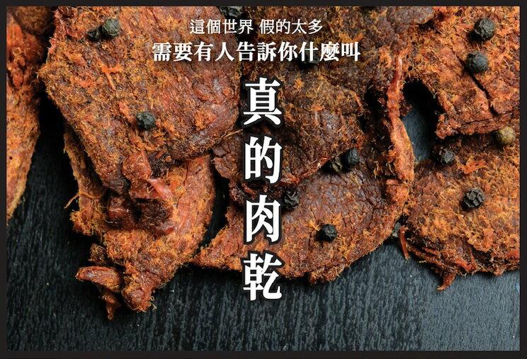微辣豬肉乾★12小時經典厚滷【榛紀肉舖子】香氣逼人 經典呈現! 3
