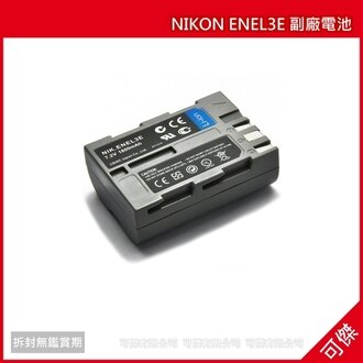 可傑 NIKON ENEL3E 副廠電池 D90 D80 D300 D700 專用