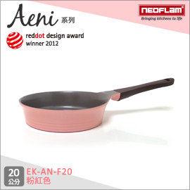 免運費 韓國NEOFLAM Aeni系列 20cm陶瓷不沾平底鍋-粉紅色 EK-AN-F20
