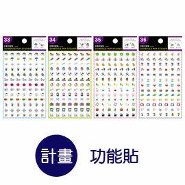 珠友 ST-30014 計劃功能貼/手帳貼紙/手帳相冊日記裝飾貼/1入