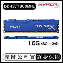 金士頓 Fury DDR3 1866 16G 桌上型記憶體 藍 HyperX PC 記憶體 HX318C10FK2/16