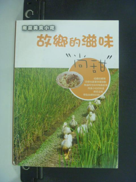 【書寶二手書T5/餐飲_HMD】故鄉的滋味,尚甜_田玲瑚總編輯