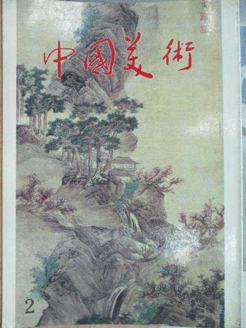 【書寶二手書T3/雜誌期刊_WGN】中國美術_中國近代的一位大畫家-齊白石專輯_第一卷第二期