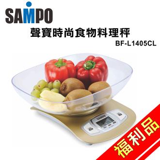 (福利品)【聲寶】時尚食物料理秤BF-L1405CL 保固免運-隆美家電