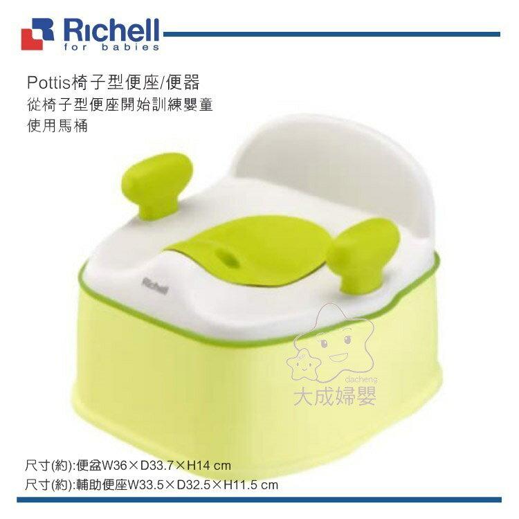 【大成婦嬰】Richell-pottis 椅子型三階段訓練便器 (46740-4) 學習便器 便器 便座 便坐 便盆 0