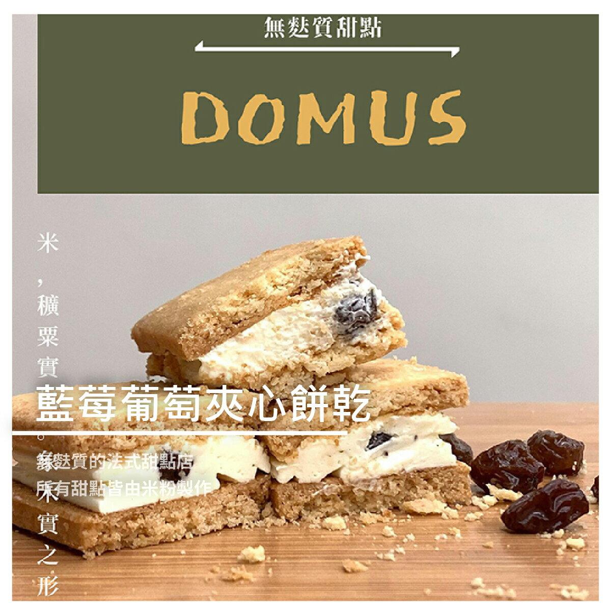【Domus幸福洋菓子】藍莓葡萄夾心餅乾 8入(蛋奶素)