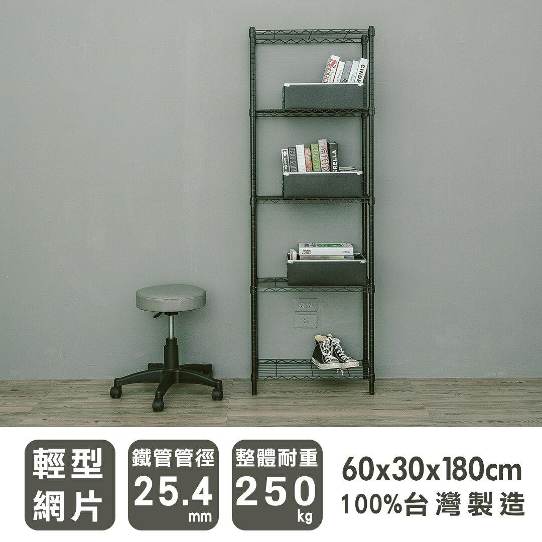 【 dayneeds 】《輕型》60x30x180cm五層烤漆黑收納架/波浪架/收納層架/烤漆層架/鞋櫃