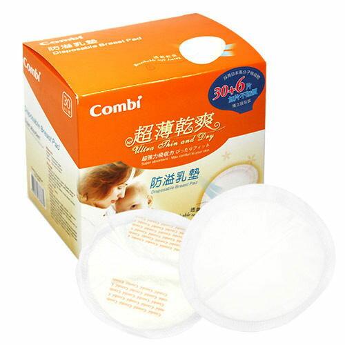 康貝 combi 超薄乾爽防溢乳墊(36片)