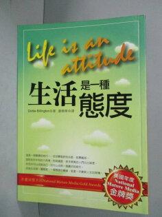 【書寶二手書T1/勵志_IPM】生活是一種態度_廖曉華,DottieBilli