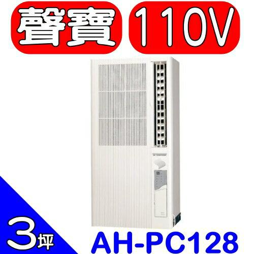 <br/><br/>  《特促可議價》SAMPO聲寶【AT-PC122】《直立式》冷氣<br/><br/>