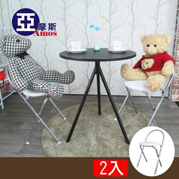 Amos【YBW001】白色椅墊折合椅(2入)   ?免運?摺疊椅 折疊椅 塑膠椅 休閒椅 餐椅 備用椅 台灣製