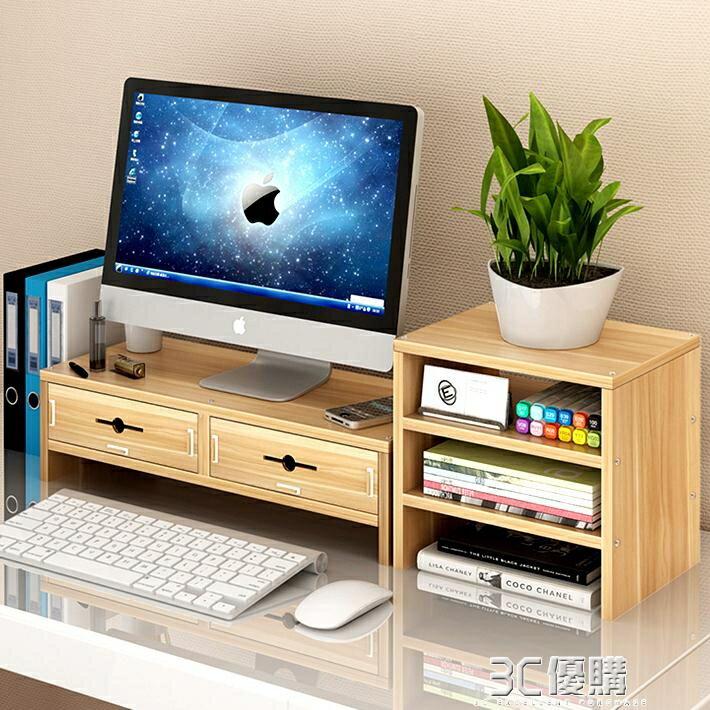 顯示屏增高架 護頸電腦顯示器屏增高架底座鍵盤置物整理桌面收納盒子托支抬加高  聖誕節狂歡購