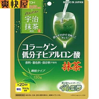 膠原蛋白粉 宇治抹茶味  20日份  低分子 好吸收