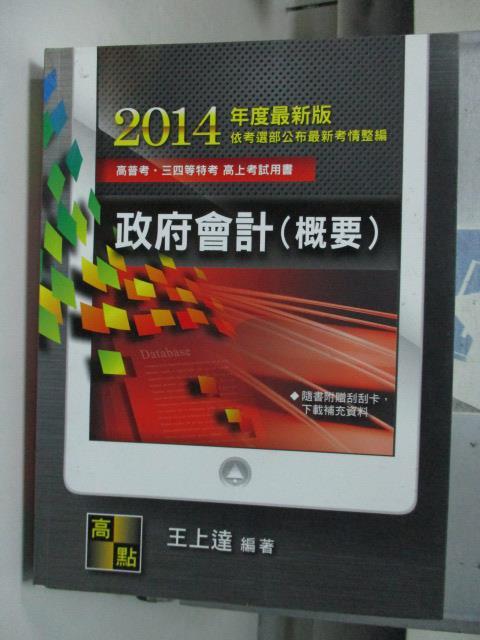 ~書寶 書T5/進修考試_XEZ~2014年度 版_政府會計 概要 _王上達_ 600