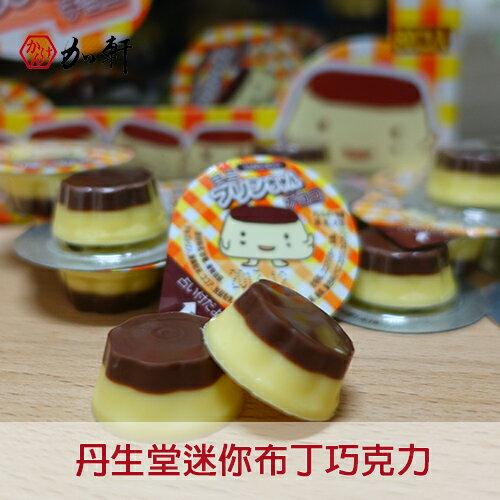 《加軒》日本丹生堂迷你布丁巧克力(單顆)