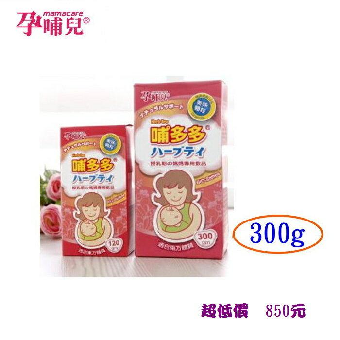 *美馨兒* 孕哺兒R哺多多媽媽飲品-300公克- 品號66910 /850元-來電另有優惠