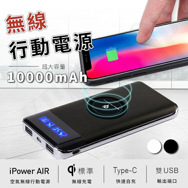 無線行動電源 Qi無線快充 充電器 隨充行充 三星雙向快充 雙USB Type-C 【AB909】