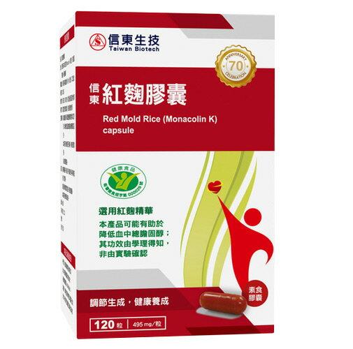 信東生技紅麴膠囊(獲得國家健康食品認證) (120顆/盒)效期:2019.02.15