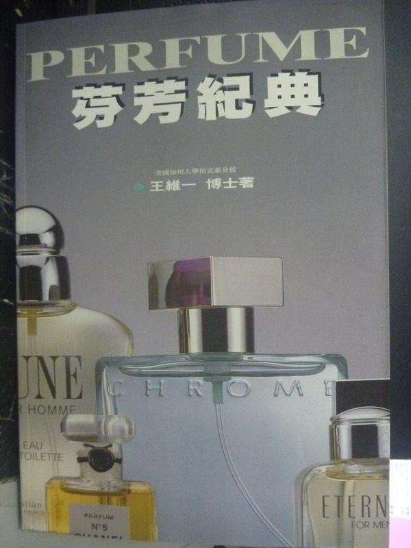 ~書寶 書T5/收藏_YEJ~芬芳紀典_幼福編輯部