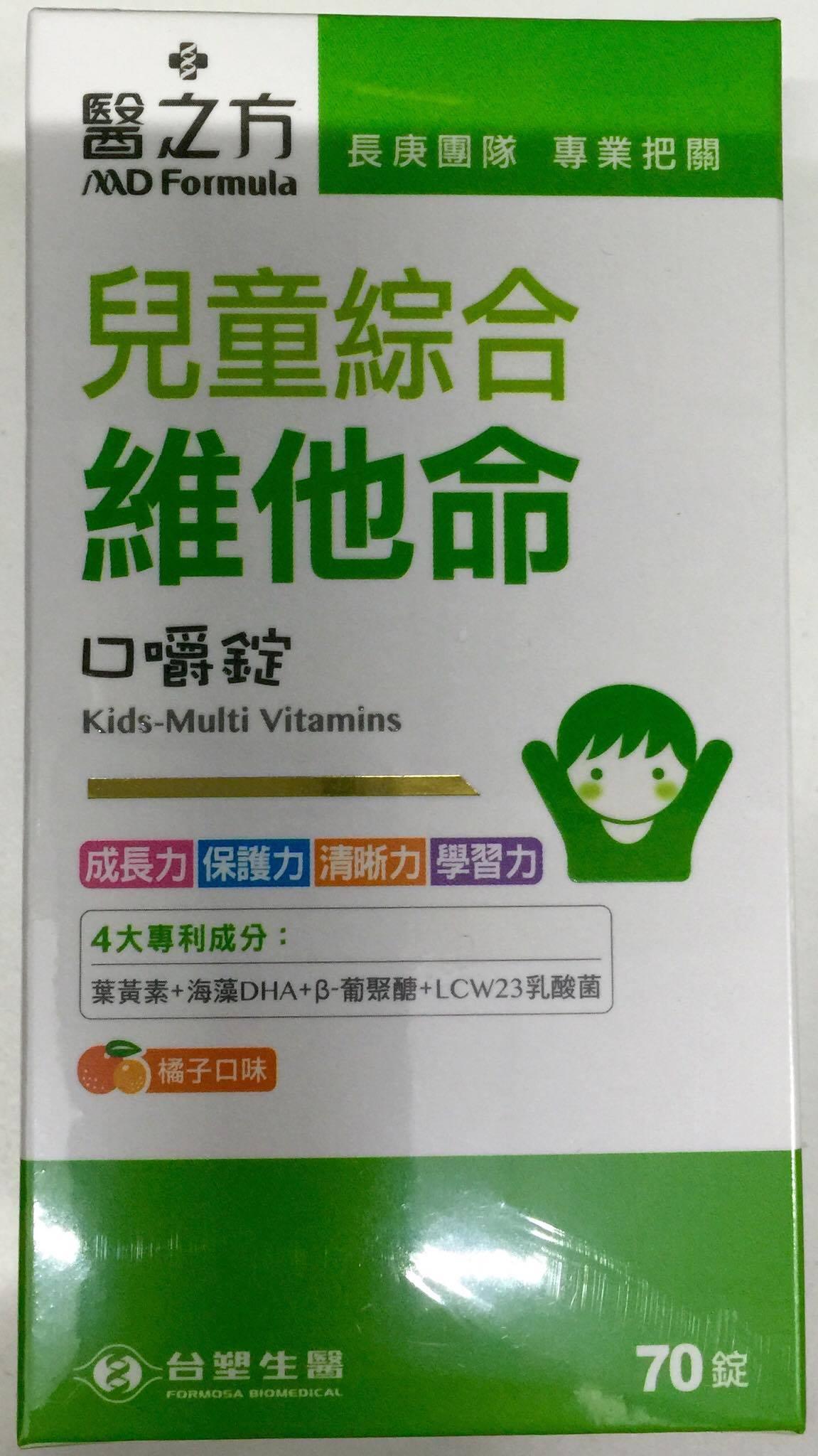 【醫之方】兒童綜合維他命口嚼錠(70錠/瓶) 0