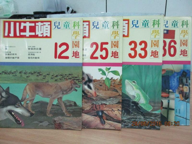 ~書寶 書T6/兒童文學_YKN~小牛頓_12~36期間_共4本合售_燦爛的獵戶座等