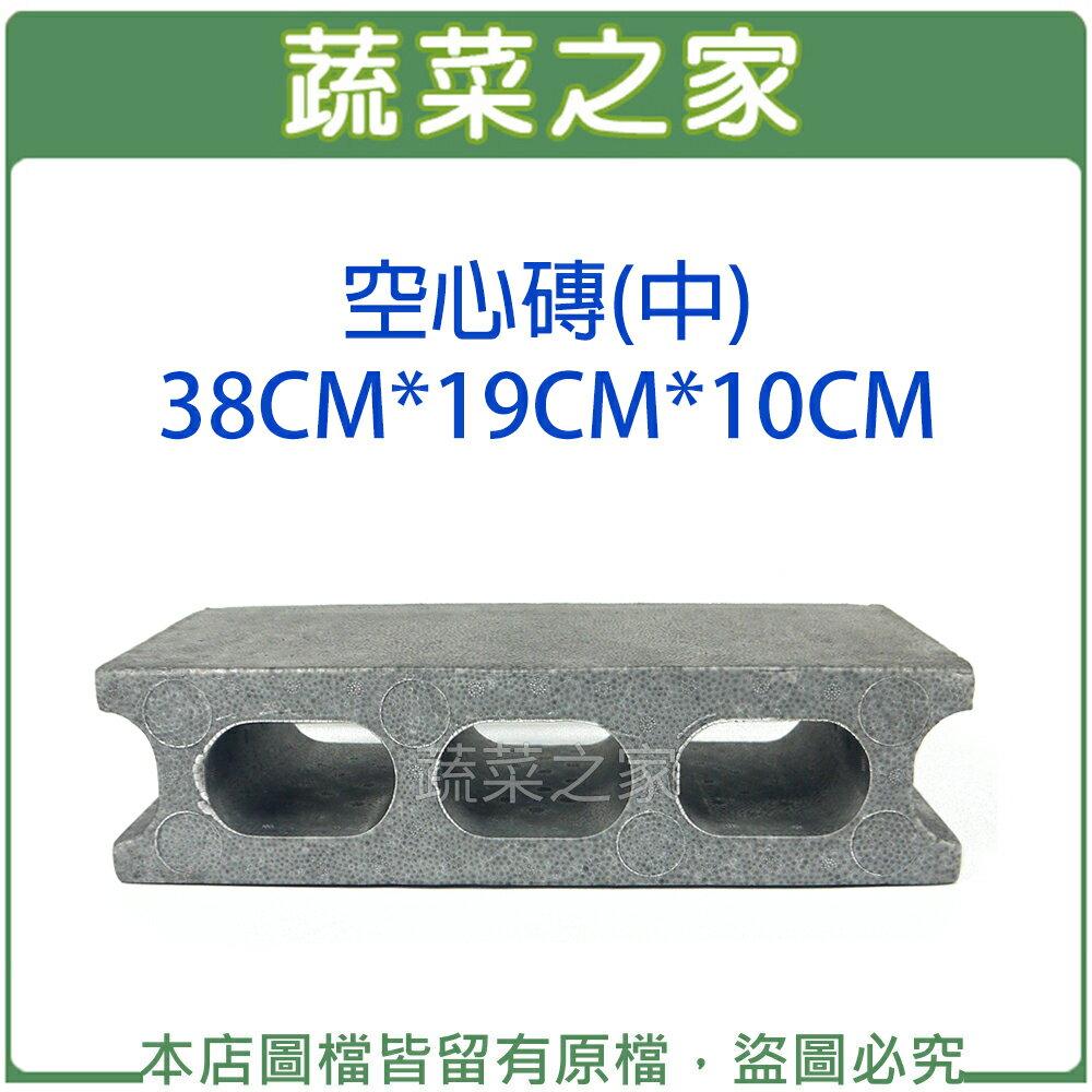 【蔬菜之家011-A48-2】空心磚(中)38CM*19CM*10CM