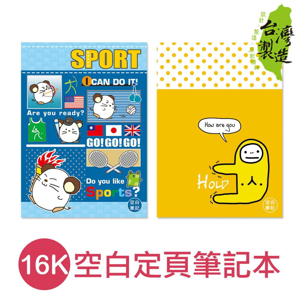珠友 SS-10025 16K 空白定頁筆記本(A159-A160)/24張