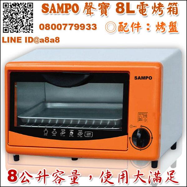 柏德購物:聲寶8公升電烤箱(SH08)【3期0利率】【本島免運】