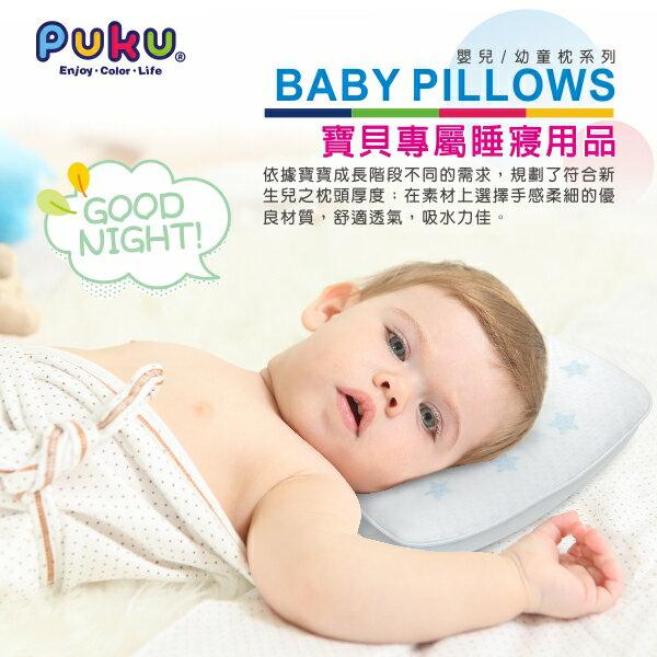 『121婦嬰用品館』PUKU 波浪乳膠枕 - 藍 1