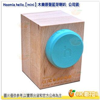 Hoomia hello【mini】木樂原聲藍芽喇叭 公司貨 木頭材質音箱 聲音溫潤 內建麥克風