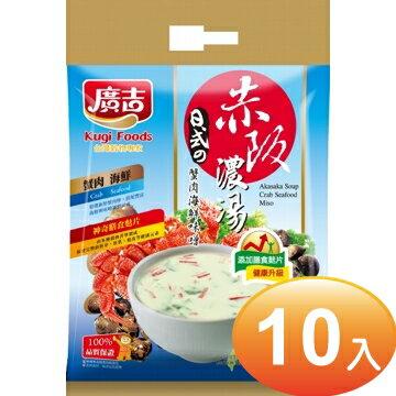 《廣吉》赤阪濃湯-蟹肉海鮮味噌 (10包/袋)