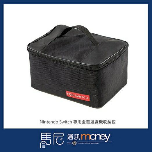 NintendoSwitch專用全套遊戲機收納包手提包收納遊戲隨身攜帶防壓防震【馬尼】台南近睡眠王國
