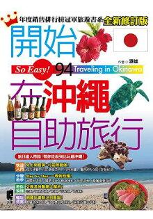 開始在沖繩自助旅行(全新修訂版)