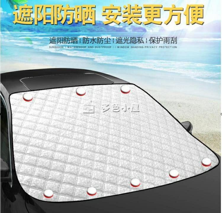 汽車防曬罩汽車防曬隔熱遮陽擋夏季遮陽板前擋風玻璃罩車用隔熱前檔遮陽