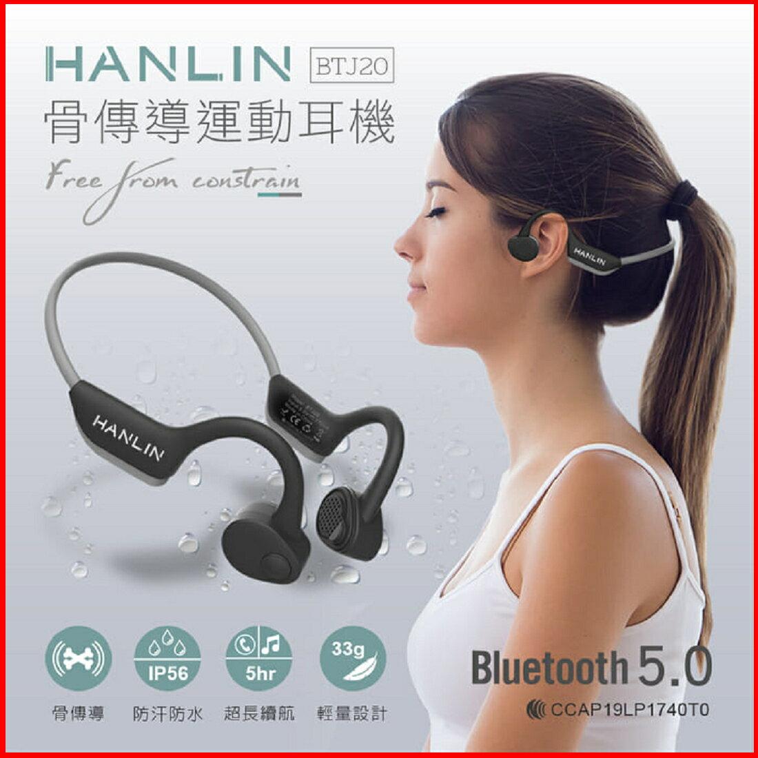 HANLIN-BTJ20 防水藍牙5.0骨傳導運動雙耳藍芽耳機 環繞3D立體音效 IP56防水防塵 續行長達5小時